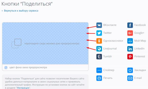 Фото - Конструктор кнопок «Поделиться» и «Мне нравится» для сайта  с uSocial.pro