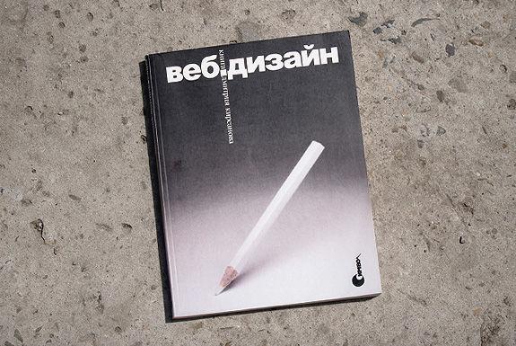 10 крутых книг для тех, кто хочет освоить веб-дизайн