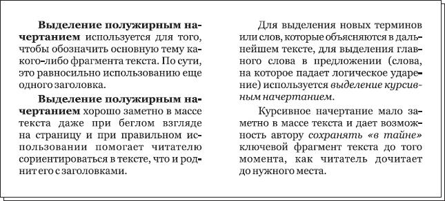 Азбука типографики. Основы науки о шрифтах. Все самое важное тут.